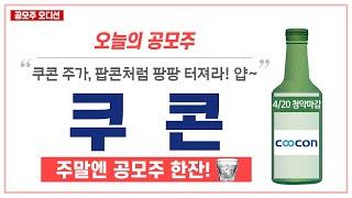 [오늘의공모주] 쿠콘 청약분석 (청약마감일: 4/20)