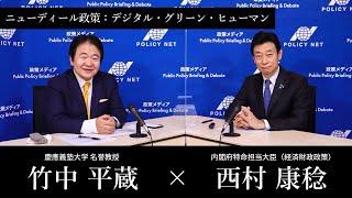 【第5回】3つのニューディール政策(西村康稔 × 竹中平蔵)