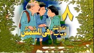 أنا وإنت وبابا في المشمش׃ الحلقة 08 من 13