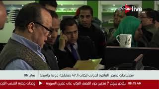 صباح أون - الجزائر ضيف شرف معرض القاهرة الدولي للكتاب 2018 thumbnail