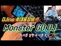 DJ영스베비]  Monster GO DJ (휴대용 DJing장비!!) 사용설명 & 사용후기.. 디제이독학, 클럽음악, 디제이믹싱,디제이레슨, DJ레슨, DJing,디제잉,디제이초보