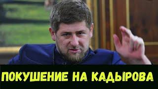 Покушение на Кадырова.