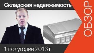 Cкладская недвижимость 2013 | www.skladlogist.ru | Cкладская недвижимость(, 2013-08-28T13:22:00.000Z)