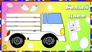 Цветные грузовики. Учим белый цвет. Развивающие мультфильмы для детей.