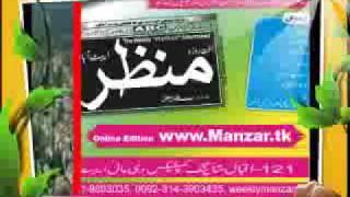 Hindko Song, Hazara, Weekly Manzar Abbottabad, Mansehra, Haripur