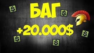 WARFACE [БАГ]: ДАЛИ 20.000 ВАРБАКСОВ ЗА АНУБИС