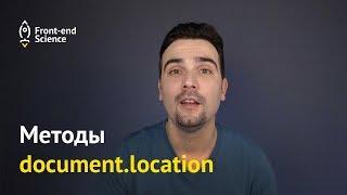 Как сделать URL redirect на чистом JavaScript. Методы document.location.