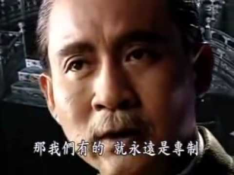 "Of a ""family regime"" and dictatorship: A speech by Dr Sun Yat-sen 孙中山谈家天下与专制复辟"