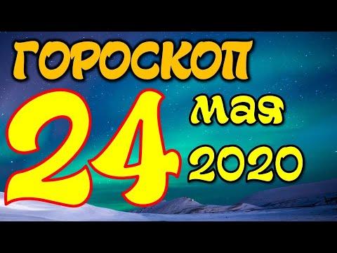 Гороскоп на завтра 24 мая 2020 для всех знаков зодиака. Гороскоп на сегодня 24 мая 2020 | Астрора