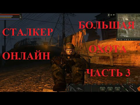 Энциклопедия Stalker