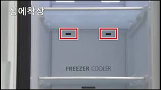 [삼성전자 냉장고] 온도조절 및 사용방법