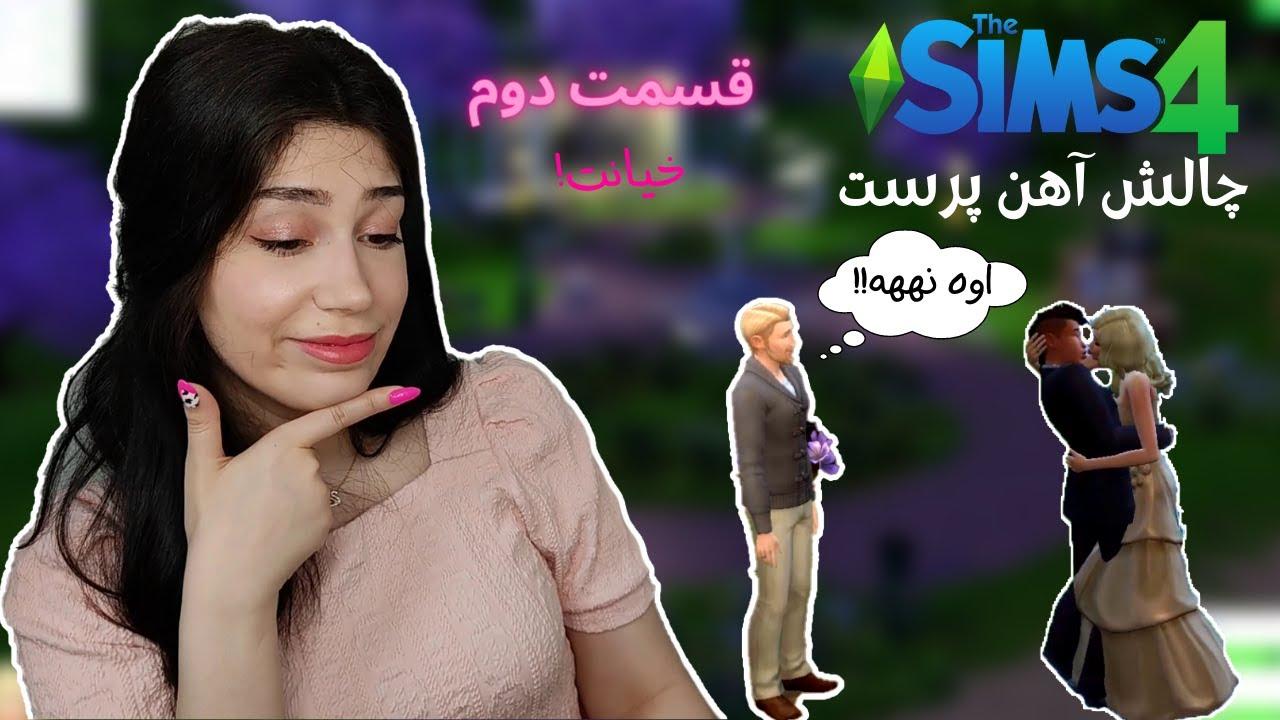 Sims 4  قسمت دوم چالش آهن پرست (این قسمت خیانت!)