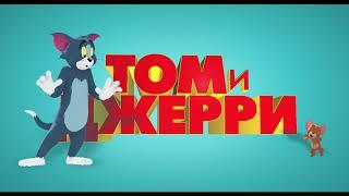 Том и Джерри четвертый тв ролик