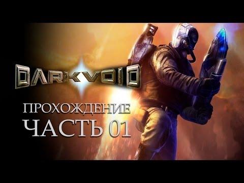 Dark Void - Прохождение - часть 01 - Секреты Бермудского Треугольника, Завязка.