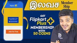 Flipkart Plus Free Membership புதிய அதிரடி in Tamil - Wisdom Technical