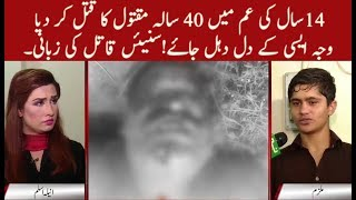 Exclusive Interview Of 14 Year Young Boy Killer   Pukar   Neo news