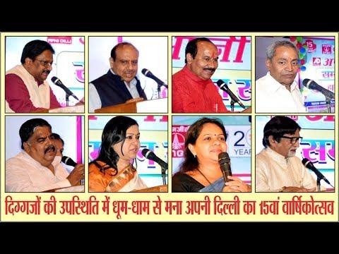 दिग्गजों की उपस्थिति में धूमधाम से मना अपनी दिल्ली का 15 वा वार्षिकोत्सव