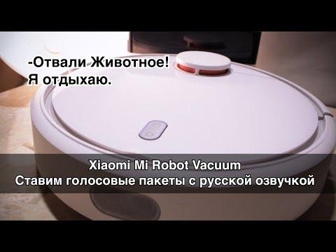 Xiaomi Mi Robot Vacuum Cleaner Cтавим голосовые пакеты с русской озвучкой