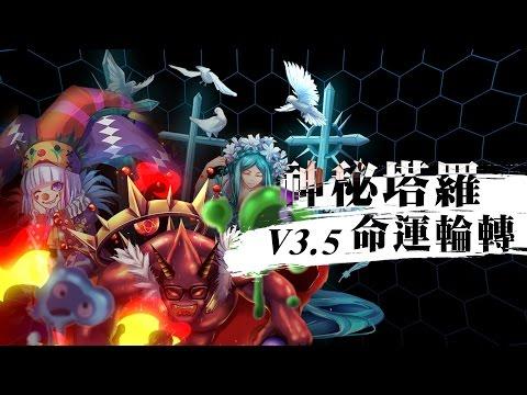 【勇者神域】v3.5 版本 - 神秘塔羅,命運輪轉!