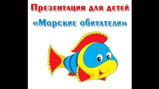 'Морские обитатели', презентация для детей