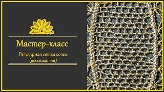Румынское (шнурковое) кружево. Сетка соты.Технология