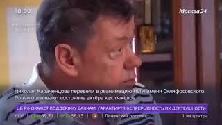 Караченцов в реанимации