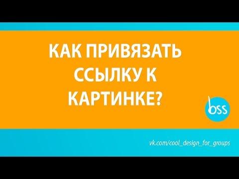 Как привязать ссылку к картинке ВКонтакте? (новый дизайн)