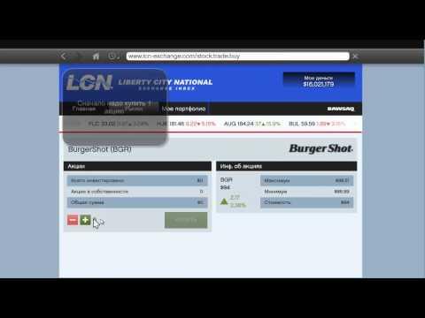 Как исправить баг с биржей в GTA5