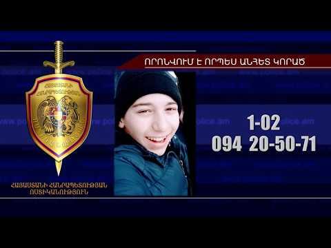 Տեսանյութ.14-ամյա Գարիկ Սարգսյանը որոնվում է որպես անհայտ կորած