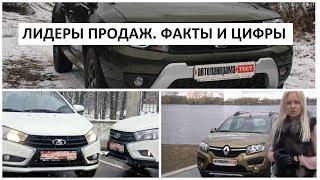 САМЫЕ ПРОДАВАЕМЫЕ АВТО 2018 года в Беларуси ТОП-5. Цифры и факты обзор Автопанорама