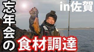 【釣りよか忘年会】九州の磯で忘年会用の食材調達!