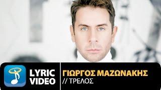 Смотреть клип песни: Giorgos Mazonakis - Trelos