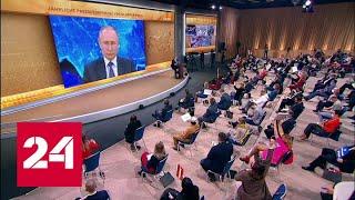 Путин: с 1 января 2021 года увеличится объем поддержки семей с детьми. Пресс-конференция Путина