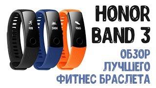 Honor Band 3 Обзор лучшего бюджетного фитнес браслета