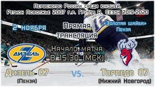 Дизель 07 (Пенза) - Торпедо 07 (Нижний Новгород) 2.11.2019 online