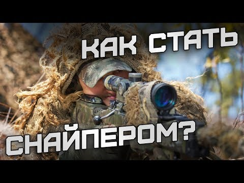 Как стать снайпером в армии россии