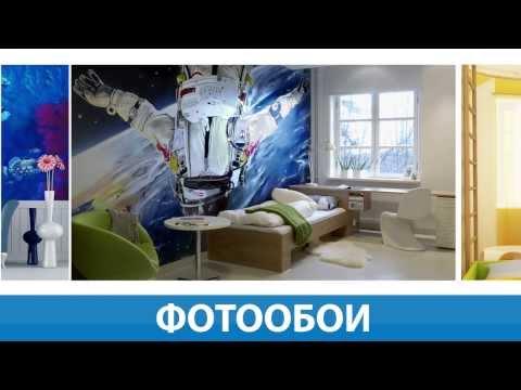 Интернет-магазин фотообоев и декоративных наклеек - Wallprint.com.ua