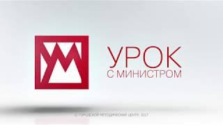 Сергей Иванович Лёвкин, руководитель Департамента градостроительной политики. Урок с Министром.