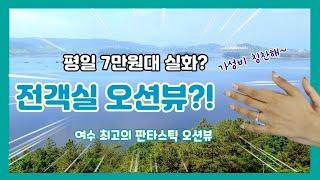 여수 최고의 오션뷰 전객실 오션뷰 여수 오션힐 - 오션…