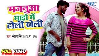 Suarabh Singh 2020 का सबसे हिट होली गीत   Majanua Mado Me Holi Kheli   Bhojpuri Hit Song