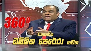 360 with Dhammika Perera (Tamil Dubbed) Thumbnail