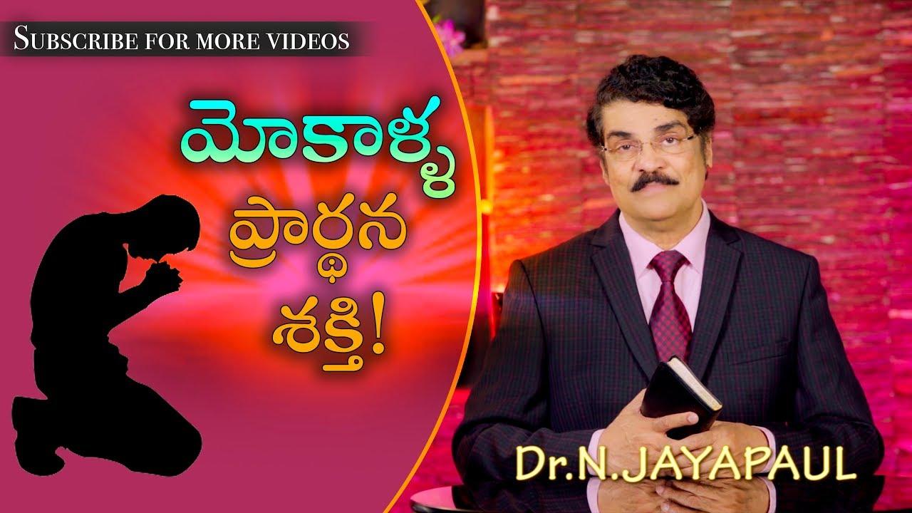 Manna Manaku   మోకాళ్ళ ప్రార్థన శక్తి!   The power of Prayer   Dr Jayapaul