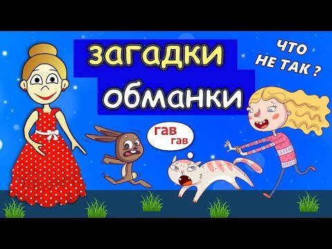 Супер ЗАГАДКИ ОБМАНКИ  / Загадки  бабушки Шошо