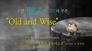 'Old and Wise' 소년 김호중이 고3 때 부른 음원~ 2회 듣기