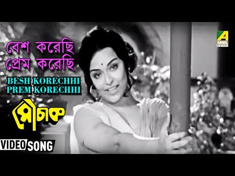 Besh Korechhi Prem Korechhi | Mouchak | Bengali Movie Song | Asha Bhosle