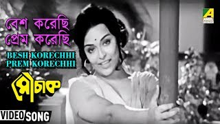 Bengali film song Besh Korechhi Prem Korechhi.... from the movie Mouchak