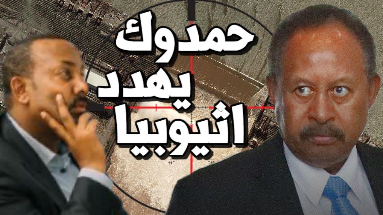 """حمدوك يخرج عن صمته """" سد النهضة يهدد 20 مليون سوداني """" واثيوبيا تستعد للمراوغة او الصدام"""