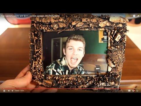 Как сделать рамку для фото своими руками. DIY Photo frame