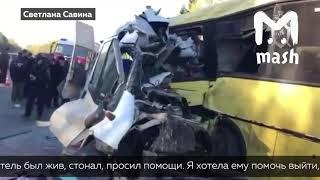 Выжившая в аварии под Тверью рассказывает, как водитель автобуса пытался уйти от столкновения