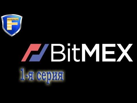 Биржа BitMEX - смерть для бинарных опционов! (Серия 01)
